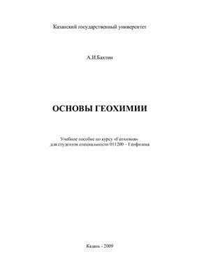 Бахтин А.И. Основы геохимии