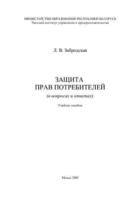 Забродская Л.В. Защита прав потребителей (в вопросах и ответах)