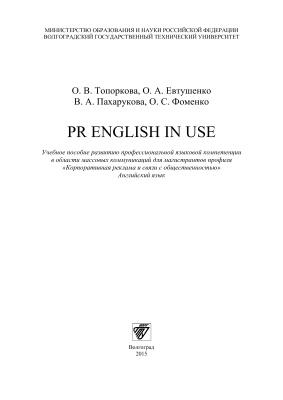 Топоркова О.В., Евтушенко О.А., Пахарукова В.А., Фоменко О.С. PR English in Use