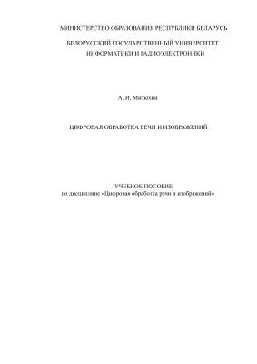 Митюхин А.И. Цифровая обработка речи и изображений