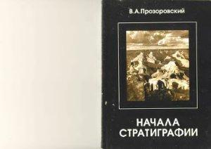 Прозоровский В.А. Начала стратиграфии