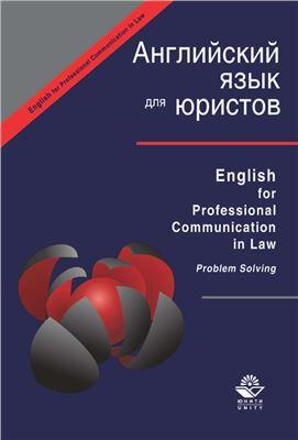 Артамонова Л.С. Английский язык для юристов. English for Professional Communication in Law