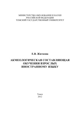 Житкова Е.В. Акмеологическая составляющая обучения взрослых иностранному языку