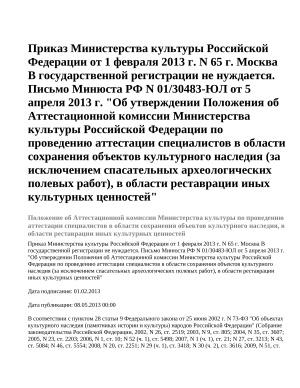 Приказ Министерства культуры Российской Федерации от 1 февраля 2013 г. N 65