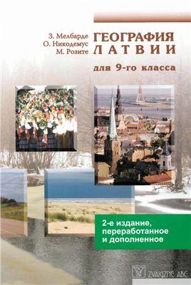 Мелбарде З., Никодемус О., Розите М. География Латвии. 9 класс