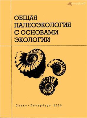 Киселев Г.Н. (Ред.) Общая палеоэкология с основами экологии