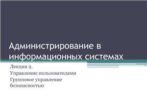 Администрирование в информационных системах. Лекция 02. Управление пользователями. Групповое управление безопасностью