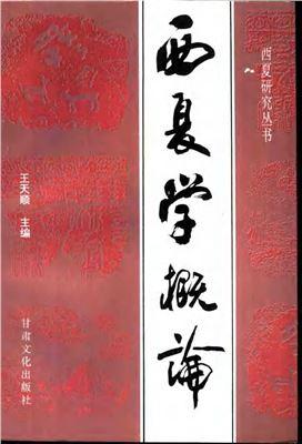 Ван Тяньшунь. Введение в тангутологию 王天顺. 西夏学概论