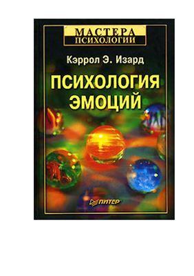 Кэррол Э.И. Психология эмоций