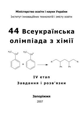 44 Всеукраїнська олімпіада з хімії: Завдання і розв'язки теоретичних турів IV етапу. 8-11 клас