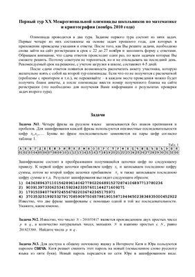 Первый тур XX межрегиональной олимпиады школьников по математике и криптографии (ноябрь 2010 года)