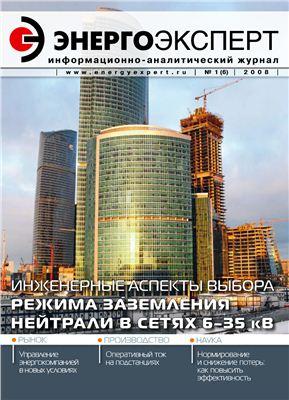 ЭнергоЭксперт 2008 №01