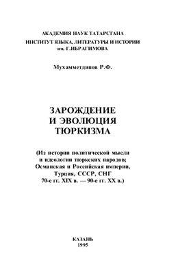 Мухамеддинов Р.Ф. Зарождение и эволюция тюркизма