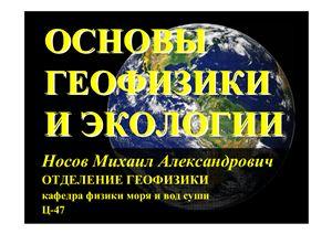 Носов М.А Основы геофизики и геоэкологии