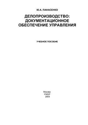 Панасенко Ю.А. Делопроизводство: Документационное обеспечение управления