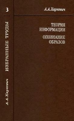 Харкевич А.А. Избранные труды в трех томах. Т.3. Теория информации. Опознание образов