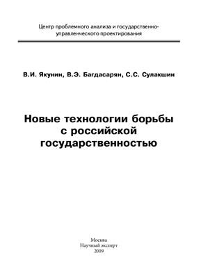 Якунин В.И., Багдасарян В.Э., Сулакшин С.С. Новые технологии борьбы с российской государственностью