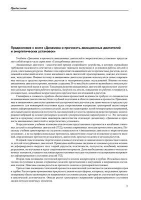 Иноземцев А.А., Нихамкин М.А. и др. Основы конструирования авиационных двигателей и энергетических установок. Том 4