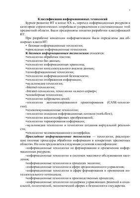 Классификации информационных технологий