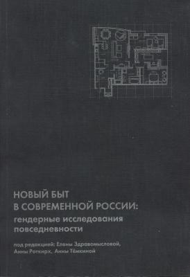 Здравомыслова Е., Роткирх А., Темкина А. Новый быт в современной России: гендерные исследования повседневности