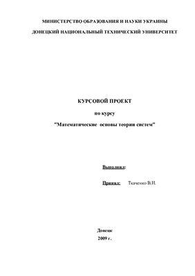 Курсовая работа по курсу Математические основы теории систем