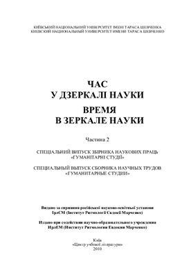 Время в зеркале науки (сборник научных работ) Часть 2 на двух языках: укр и рус