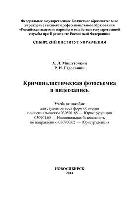 Мишуточкин А.Л., Гадельшин Р.И. Криминалистическая фотосъёмка и видеозапись