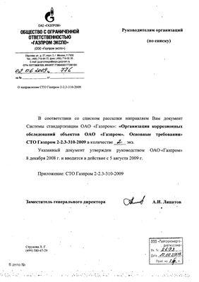 СТО Газпром 2-2.3-310-2009 Организация коррозионных обследований объектов ОАО Газпром. Основные требования