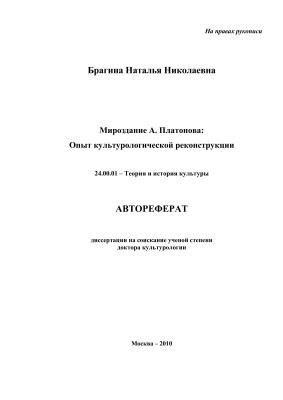 Брагина Н.Н. Мироздание А. Платонова: Опыт культурологической реконструкции