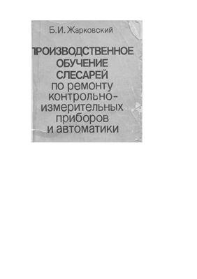Жарковский Б.И. Производственное обучение слесарей по ремонту КИПиА