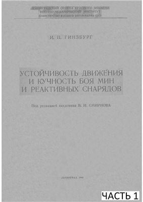 Гинзбург И.П. Устойчивость движения и кучность боя мин и реактивных снарядов (1/2)