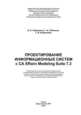 Горбаченко В.И., Убиенных Г.Ф., Бобрышева Г.В. Проектирование информационных систем с CA ERwin Modeling Suite 7.3