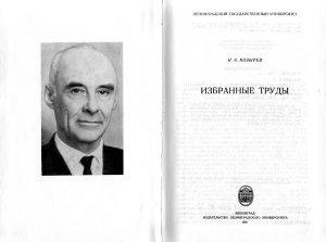 Козырев Н.А. Избранные труды
