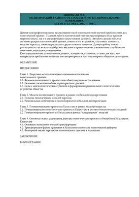 Ашимбаев М.С. Политический транзит: от глобального к национальному измерению