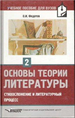Федотов О.И. Основы теории литературы. Часть 2