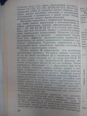 Бернштейн С.И. Вопросы обучения произношению (применительно к преподаванию русского языка иностранцам)