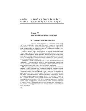 Иванова М.М., Чоловский И.П., Брагин Ю.И Нефтегазопромысловая геология