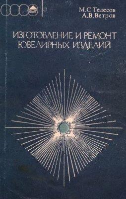 Телесов М.С., Ветров А.В. Изготовление и ремонт ювелирных изделий