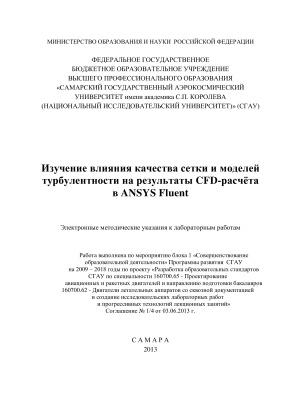 Кривцов А.В., Шаблий Л.С. Изучение влияния качества сетки и моделей турбулентности на результаты CFD-расчета в ANSYS Fluent