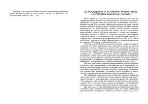 Кишенько С.В. Розкриття та розслідування злочинів слідчими та оперативними працівниками органів внутрішніх справ