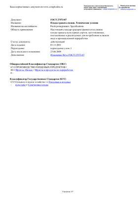 ГОСТ 27573-87 Плоды граната свежие. Технические условия