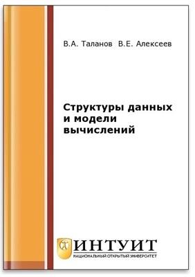Алексеев В.Е., Таланов В.А. Структуры данных и модели вычислений