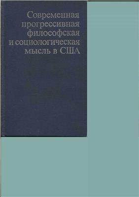 Мшвениерадзе В.В., Мысливченко А.Г. (ред.) Современная прогрессивная философская и социологическая мысль в США