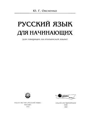Ovsienko Ju.G. Il russo. Corso base