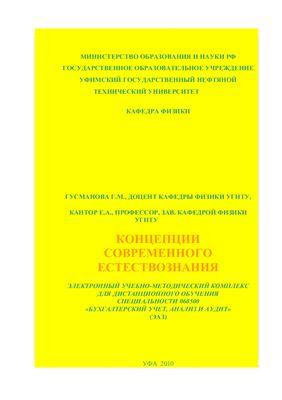 Гусманова Г.М., Кантор Е.А. Концепции современного естествознания