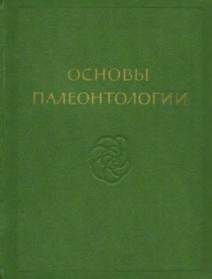 Орлов Ю.А. Основы палеонтологии (в 15 томах) Том 1. Простейшие