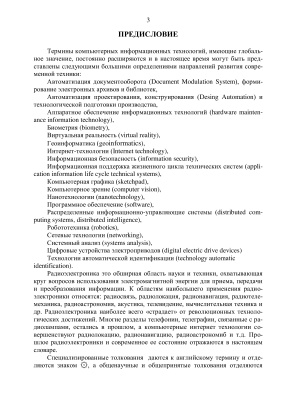 Кочергин В.И. Большой англо-русский научно-технический словарь информационных технологий и радиоэлектроники. Том 4 (F*-H*)