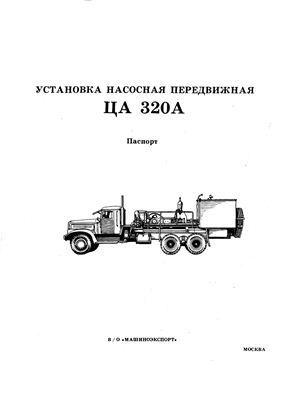 Установка насосная передвижная ЦА 320А