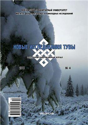 Байдаров Е.У. Экологический аспект культуры номадов Евразии