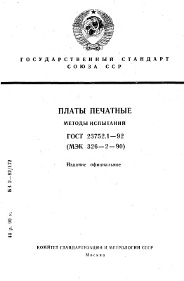 ГОСТ 23752.1-92 (МЭК 326-2-90) Платы печатные Методы испытаний
